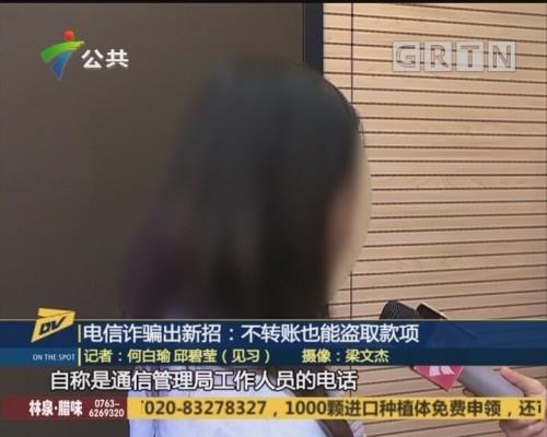 (DV现场)电信诈骗出新招:不转账也能盗取款项