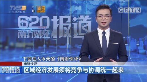 南财快评:区域经济发展须将竞争与协调统一起来