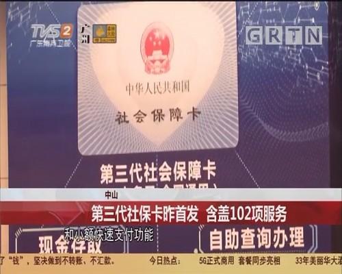 中山 第三代社保卡昨首发 含盖102项服务
