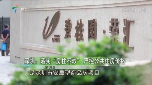 """深圳:落实""""房住不炒"""" 严控公共住房价格"""
