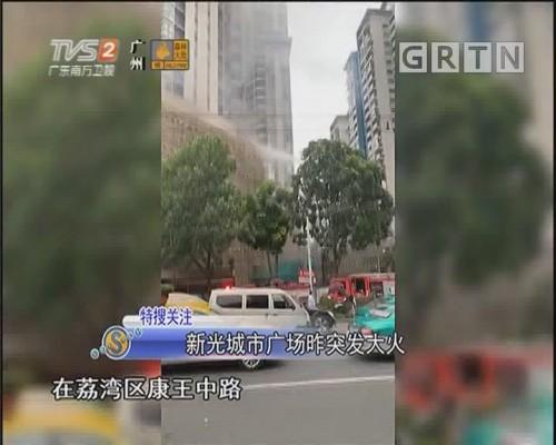 新光城市广场昨突发大火