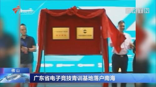 佛山:广东省电子竞技青训基地落户南海