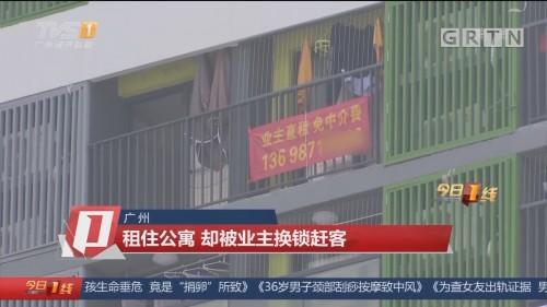 广州:租住公寓 却被业主换锁赶客