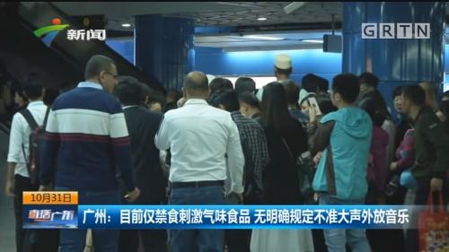 广州:目前仅禁食刺激气味食品 无明确规定不准大声外放音乐