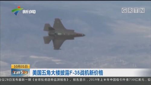 美国五角大楼披露F-35战机新价格