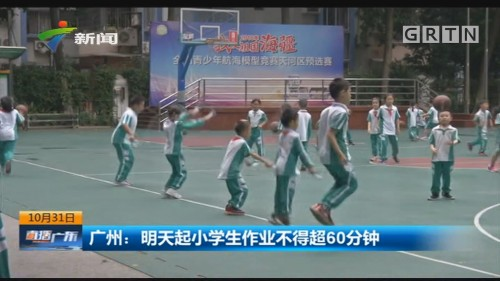 广州:明天起小学生作业不得超60分钟