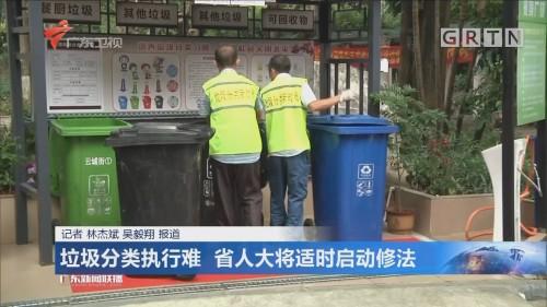 垃圾分类执行难 省人大将适时启动修法