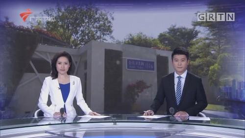 [HD][2019-10-29]晚间新闻:十九届四中全会召开 哪些亮点值得关注?