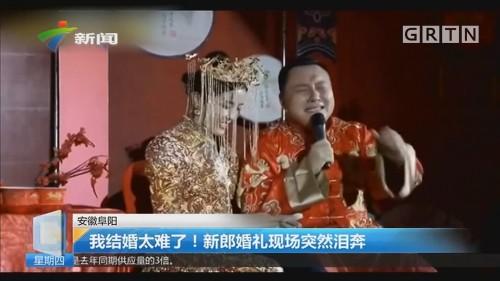 安徽阜阳:我结婚太难了!新郎婚礼现场突然泪奔
