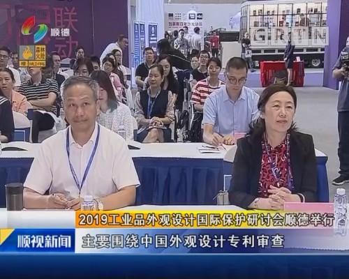 2019工业品外观设计国际保护研讨会顺德举行