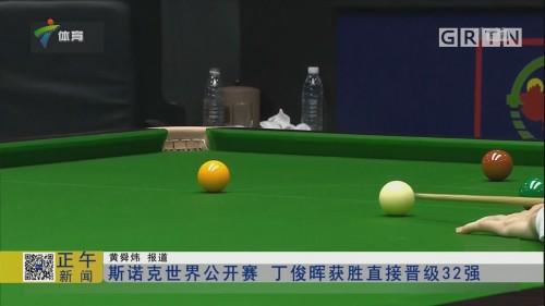 斯诺克世界公开赛 丁俊晖获胜直接晋级32强