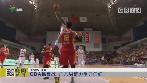 CBA揭幕战 广东男篮力争开门红