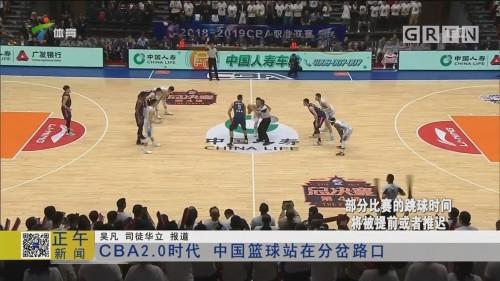 CBA2.0时代 中国篮球站在分岔路口