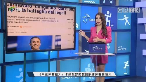 《米兰体育报》:卡纳瓦罗助教团队律师警告恒大