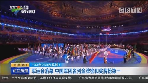[HD][2019-10-28]正点播报:133金239枚奖牌!军运会落幕 中国军团名列金牌榜和奖牌榜第一
