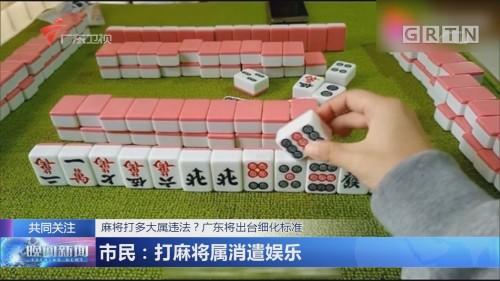 麻将打多大属违法?广东将出台细化标准 市民:打麻将属消遣娱乐