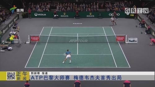ATP巴黎大师赛 梅德韦杰夫首秀出局