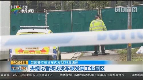 英国警方在货车内发现39具遗体:央视记者探访货车被发现工业园区
