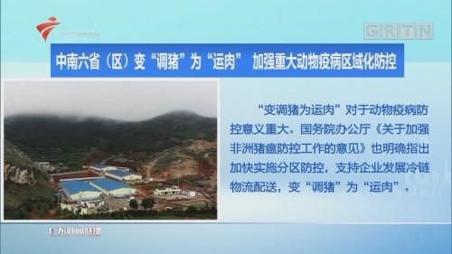 """中南六省(区)变""""调猪""""为""""运肉"""" 加强重大动物疫病区域化防控"""