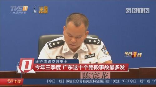 维护道路交通安全:今年三季度 广东这十个路段事故最多发