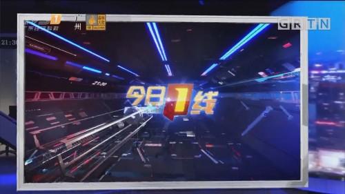 "[HD][2019-10-29]今日一线:系列专栏""温度"":茂名 争分夺秒!警花勇救横冲马路小孩"