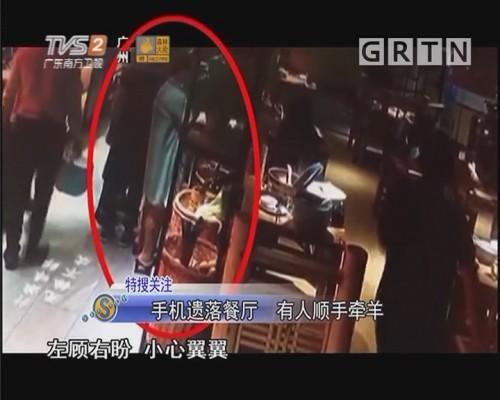 手机遗落餐厅 有人顺手牵羊