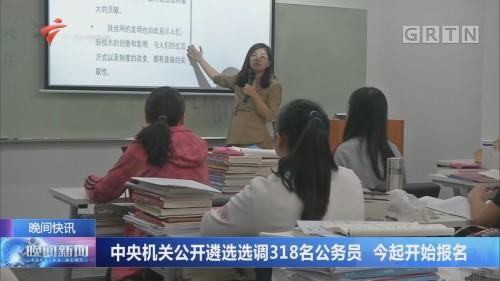 中央机关公开遴选选调318名公务员 今起开始报名