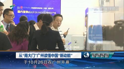 """从""""南大门""""广州读懂中国""""新动能"""""""