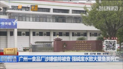 广州一食品厂涉嫌偷排被查 强碱废水致大量鱼类死亡