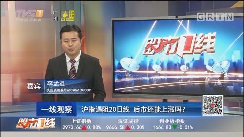 [HD][2019-10-11]股市一线:沪指遇阻20日线 后市还能上涨吗?