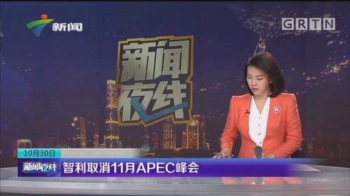 智利取消11月APEC峰会