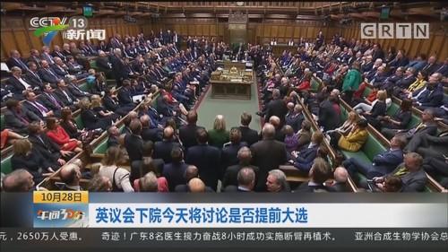 英议会下院今天将讨论是否提前大选