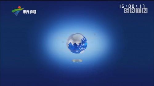 """[HD][2019-10-25]正点播报:上海第二届进博会 各项保障体系更加完善""""一流服务""""迎八方来客"""