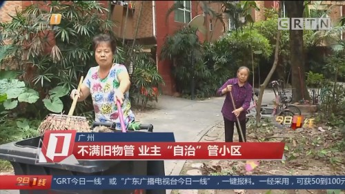 """广州:不满旧物管 业主""""自治""""管小区"""