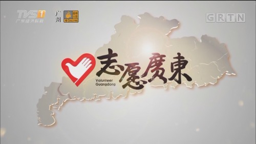 [HD][2019-10-25]志愿广东
