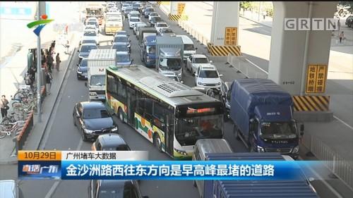 广州堵车大数据:金沙洲路西往东方向是早高峰最堵的道路