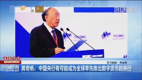 黄奇帆:中国央行有可能成为全球率先推出数字货币的央行