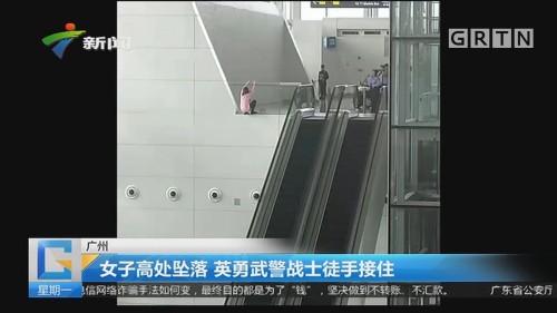 广州:女子高处坠落 英勇武警战士徒手接住