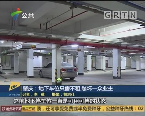 (DV现场)肇庆:地下车位只售不租 愁坏一众业主