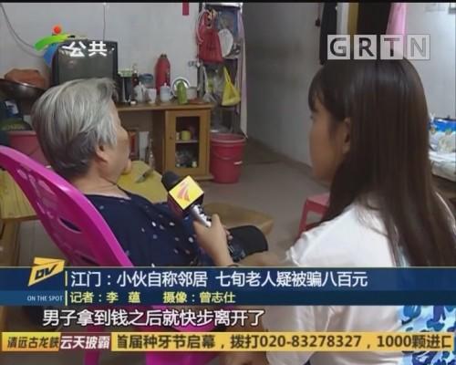 (DV现场)江门:小伙自称邻居 七旬老人疑被骗八百元
