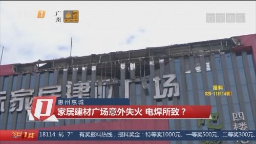 惠州惠城:家居建材广场意外失火 电焊所致?