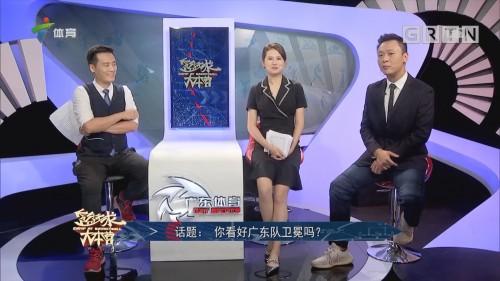 话题:你看好广东队卫冕吗?
