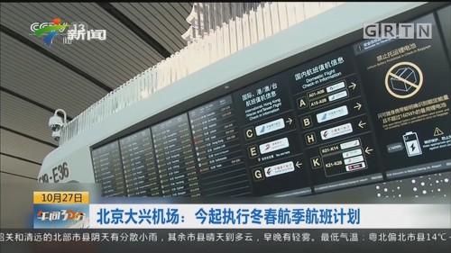 北京大兴机场:今起执行冬春航季航班计划