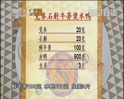 党参石斛牛蒡煲水鸭