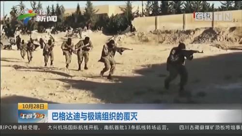 巴格达迪与极端组织的覆灭