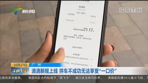 """广州:滴滴新规上线 拼车不成功无法享受""""一口价"""""""