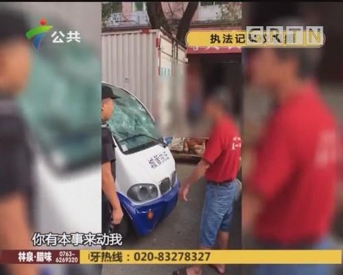 (DV现场)摊贩为拿回被暂扣物品 用砖块砸车暴力抗法