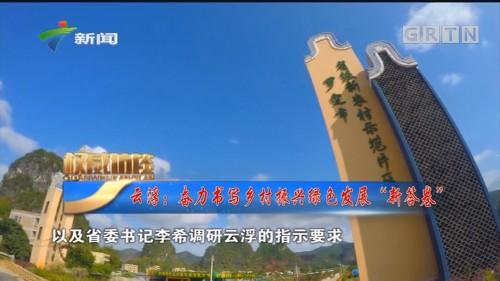 "[HD][2019-10-26]权威访谈:云浮:奋力书写乡村振兴绿色发展""新答卷"""