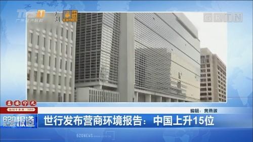 世行发布营商环境报告:中国上升15位