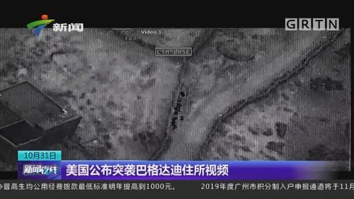美国公布突袭巴格达迪住所视频